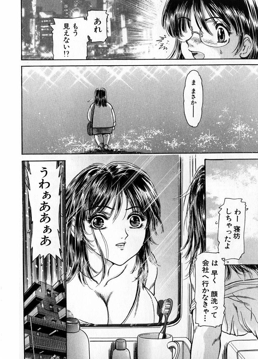 Baa-chan Love Potion 1 53