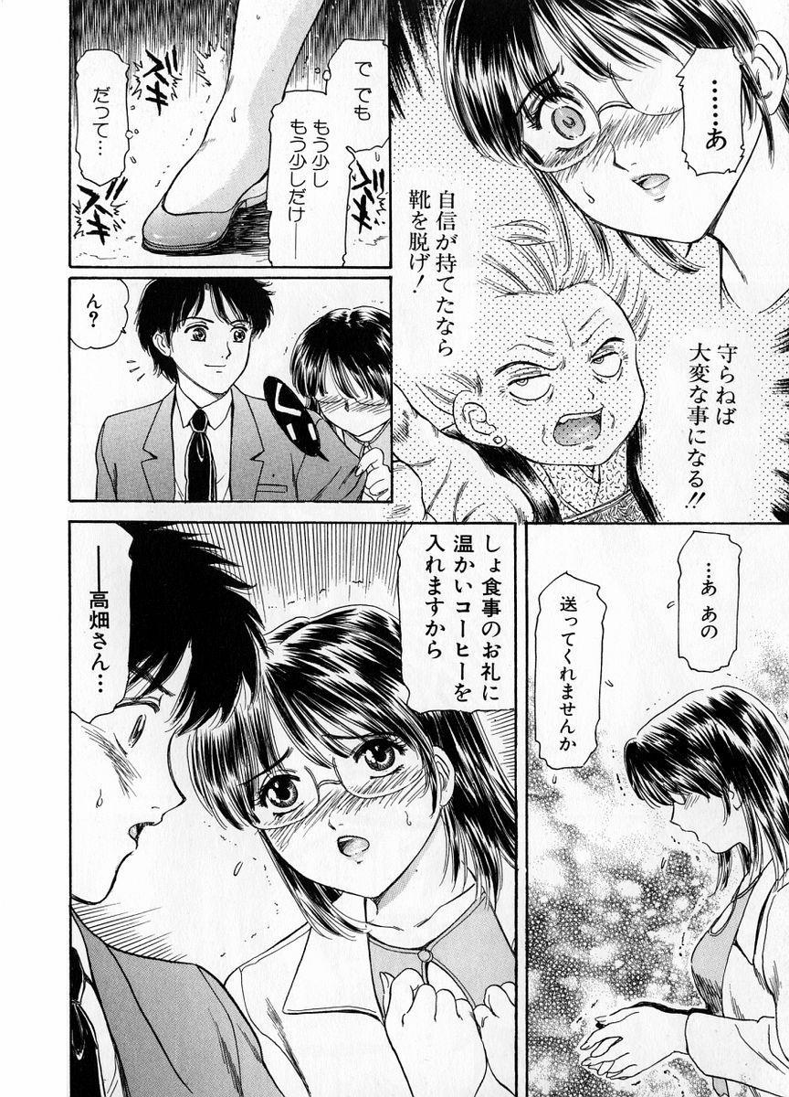 Baa-chan Love Potion 1 57