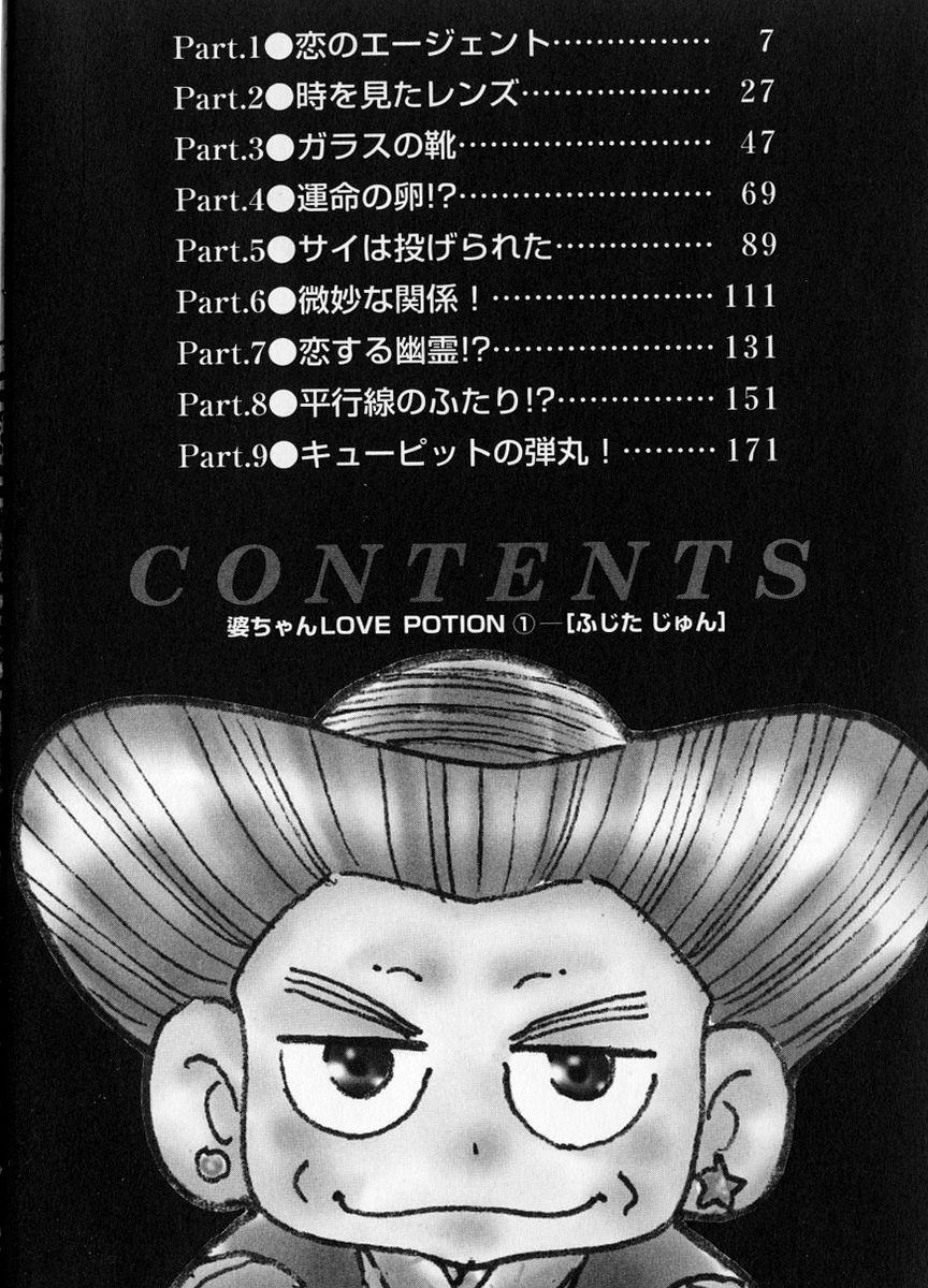 Baa-chan Love Potion 1 5