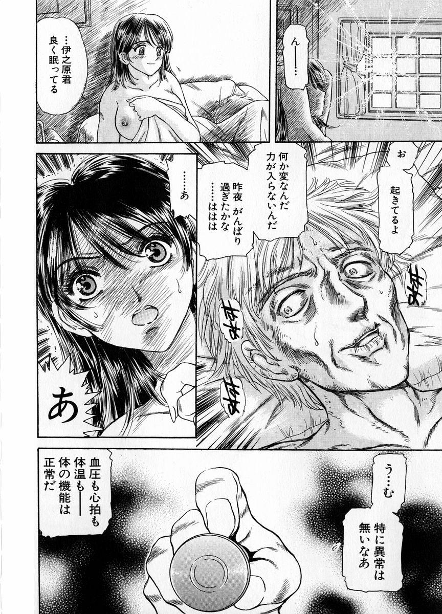 Baa-chan Love Potion 1 61