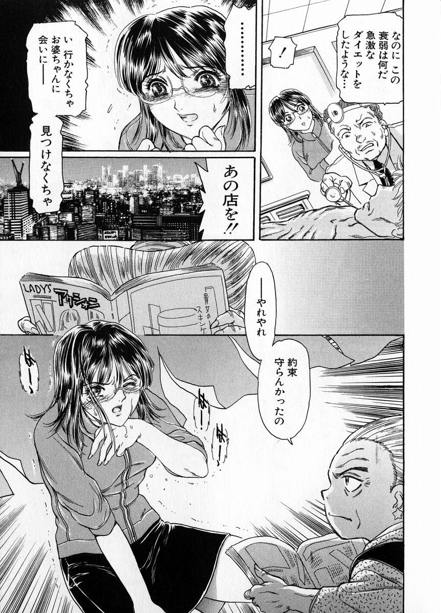 Baa-chan Love Potion 1 62