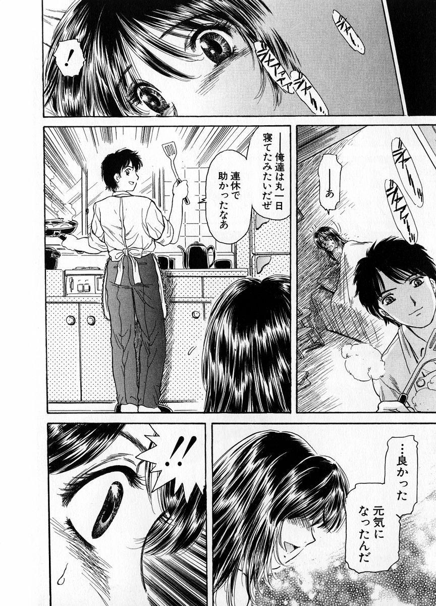 Baa-chan Love Potion 1 65