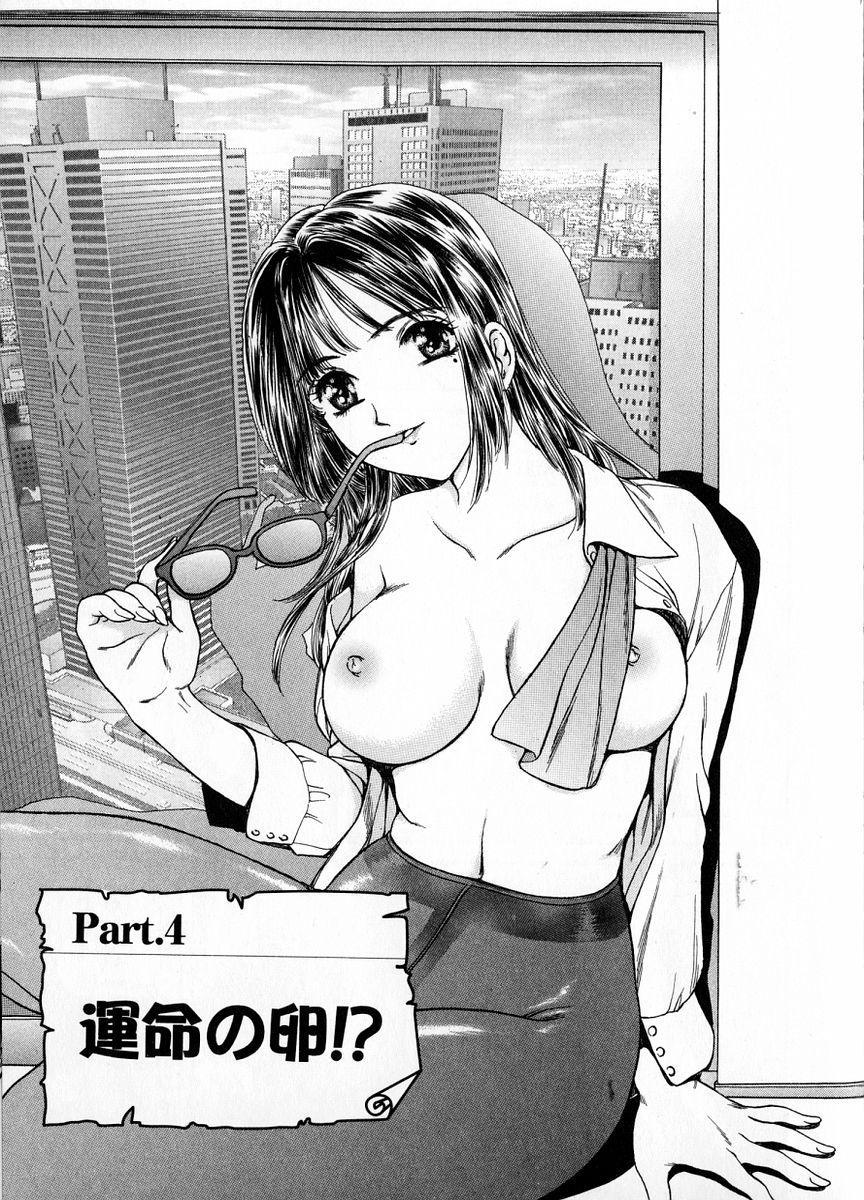 Baa-chan Love Potion 1 68