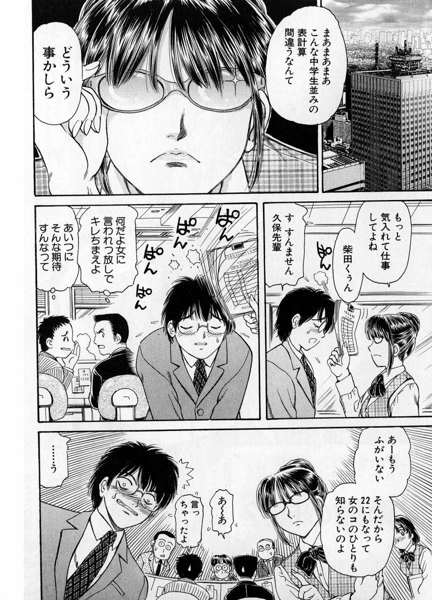 Baa-chan Love Potion 1 69
