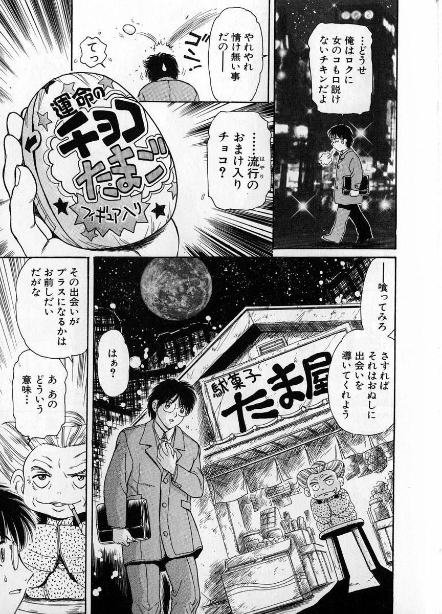 Baa-chan Love Potion 1 70