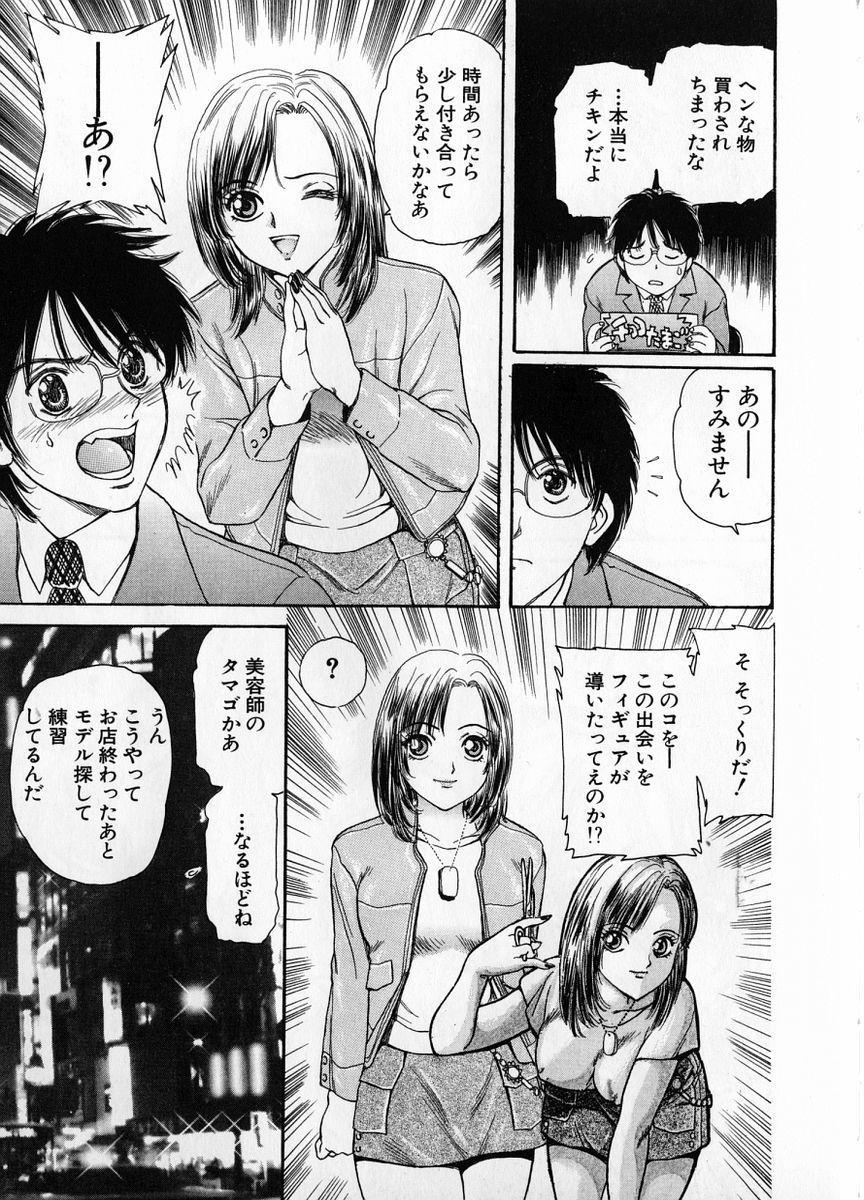 Baa-chan Love Potion 1 72