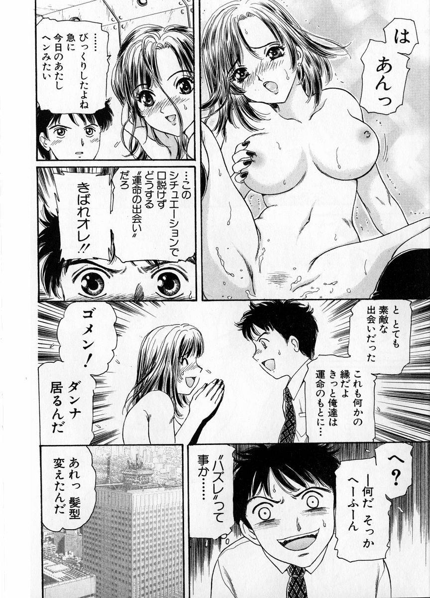 Baa-chan Love Potion 1 75