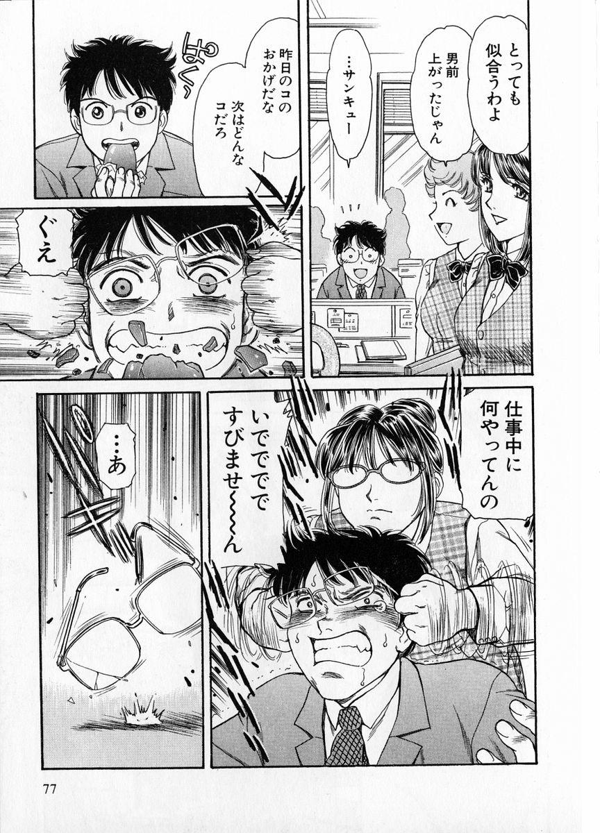 Baa-chan Love Potion 1 76