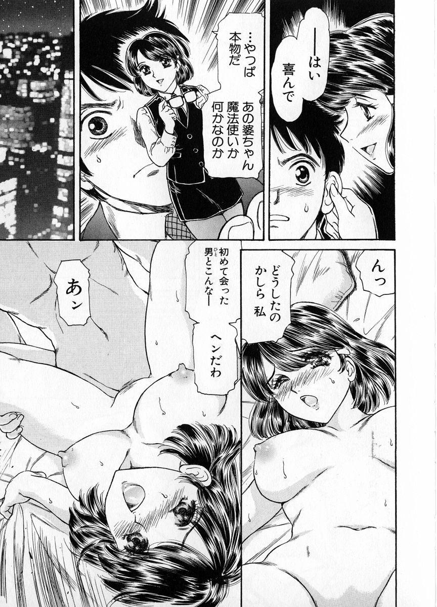 Baa-chan Love Potion 1 78