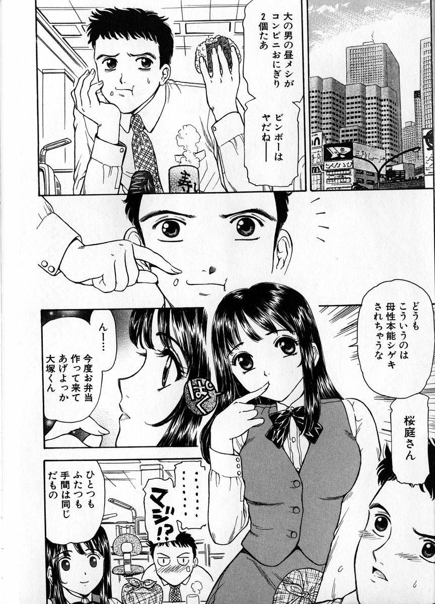 Baa-chan Love Potion 1 7