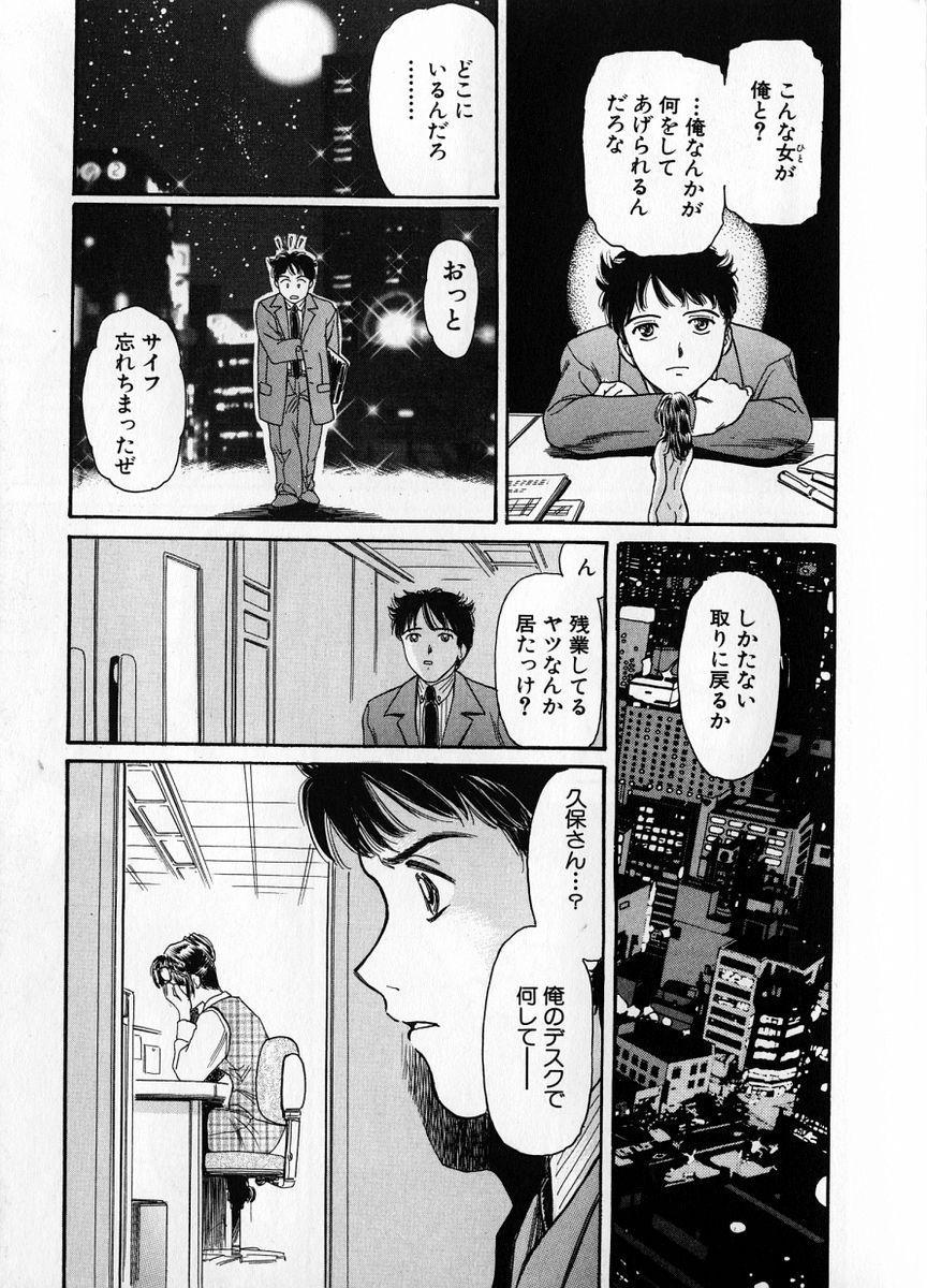 Baa-chan Love Potion 1 82