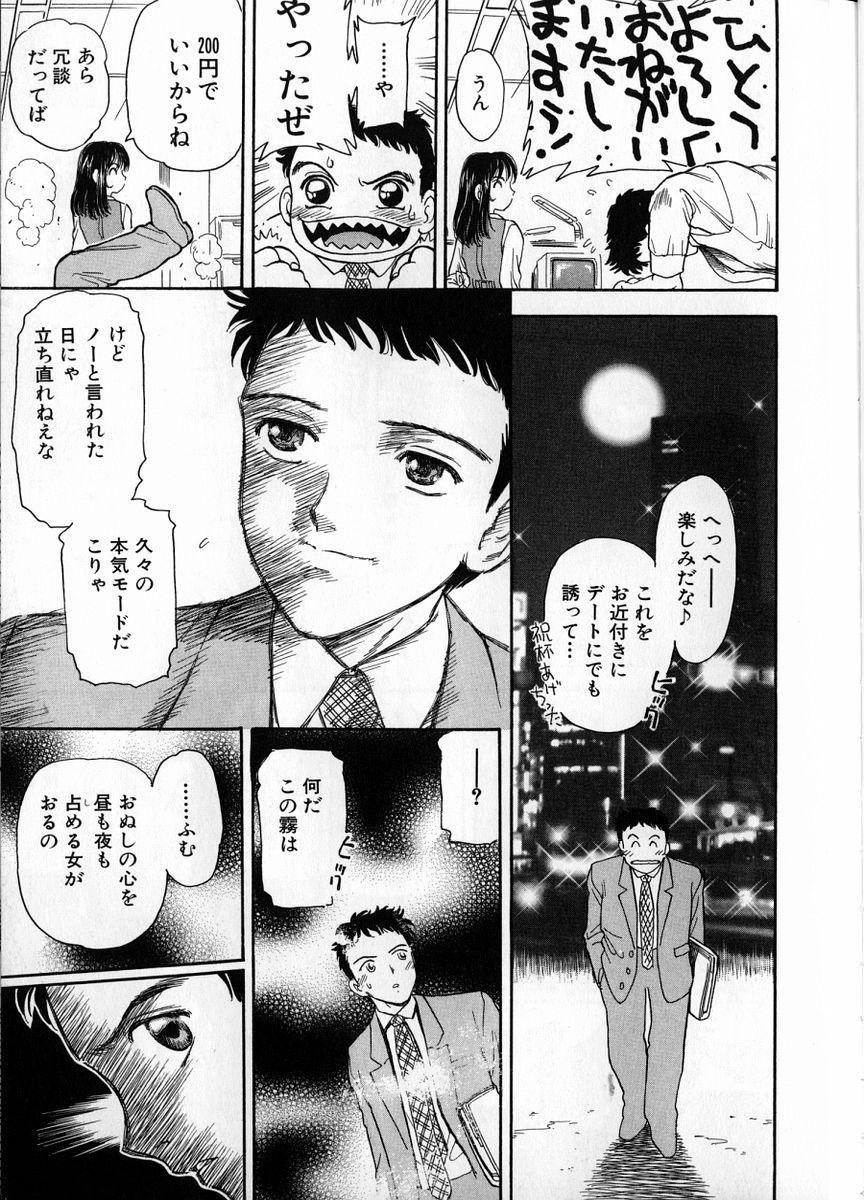 Baa-chan Love Potion 1 8