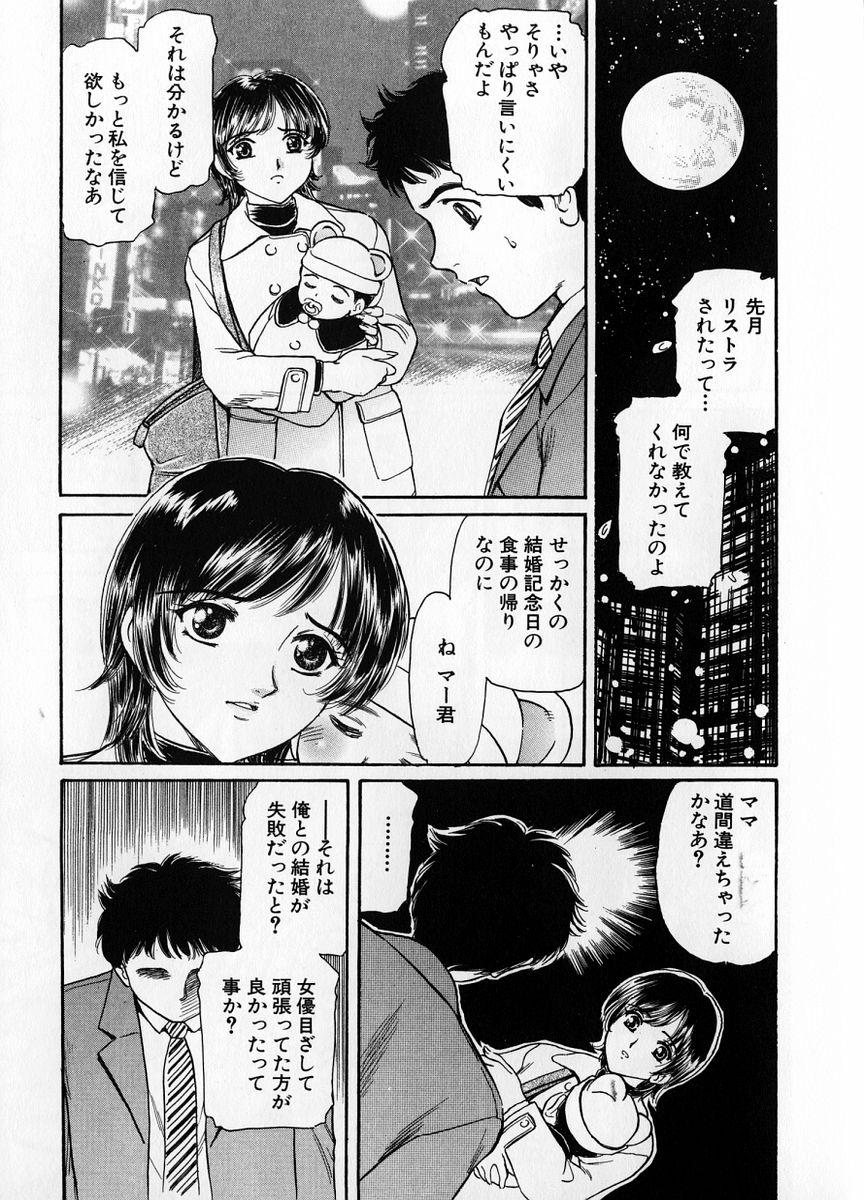 Baa-chan Love Potion 1 90