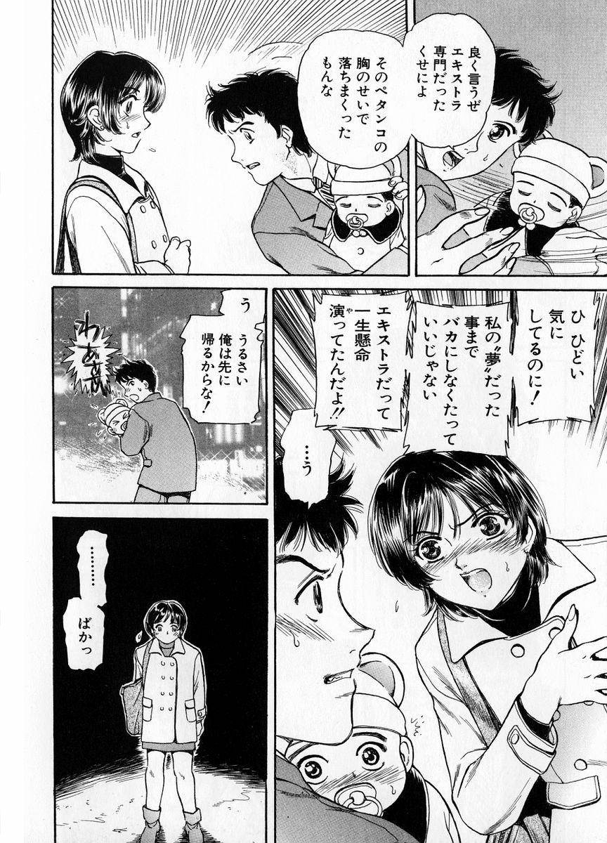 Baa-chan Love Potion 1 91
