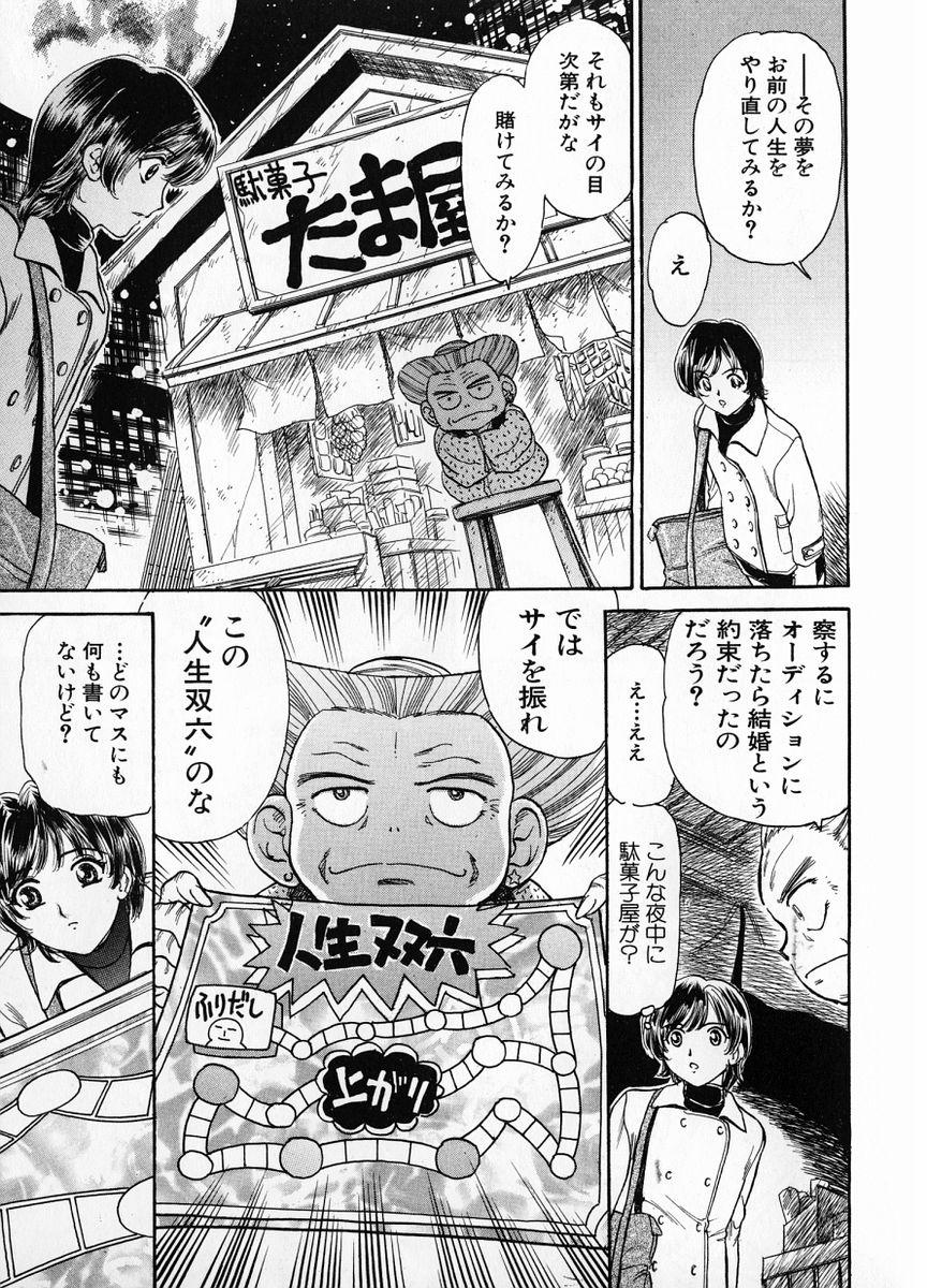 Baa-chan Love Potion 1 92