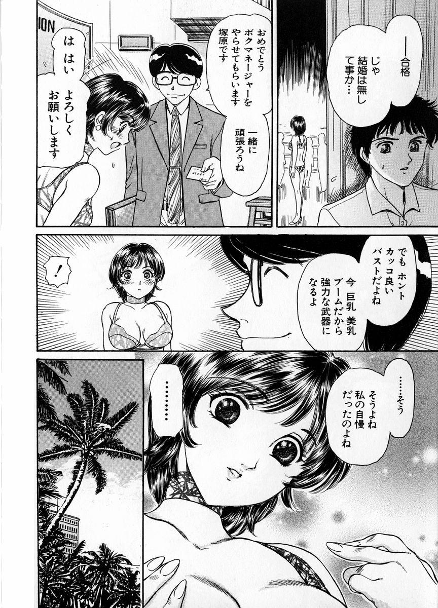 Baa-chan Love Potion 1 95