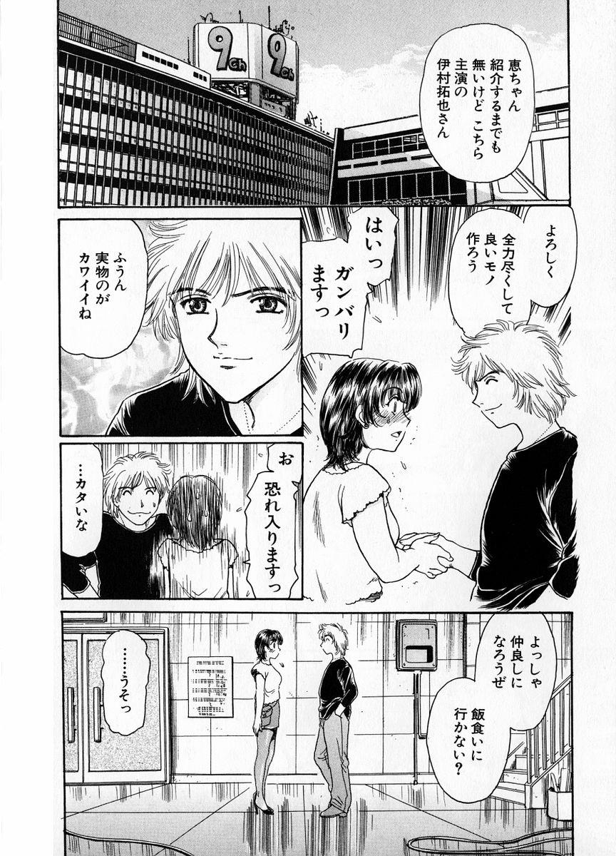 Baa-chan Love Potion 1 97