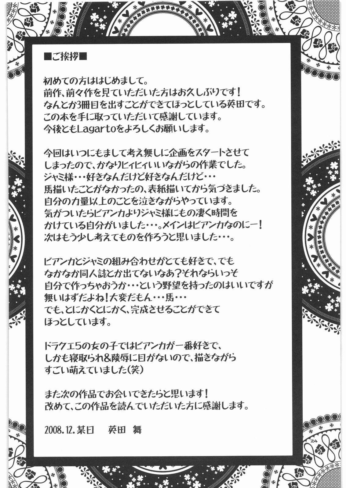 Tenkuu no Umayome 22