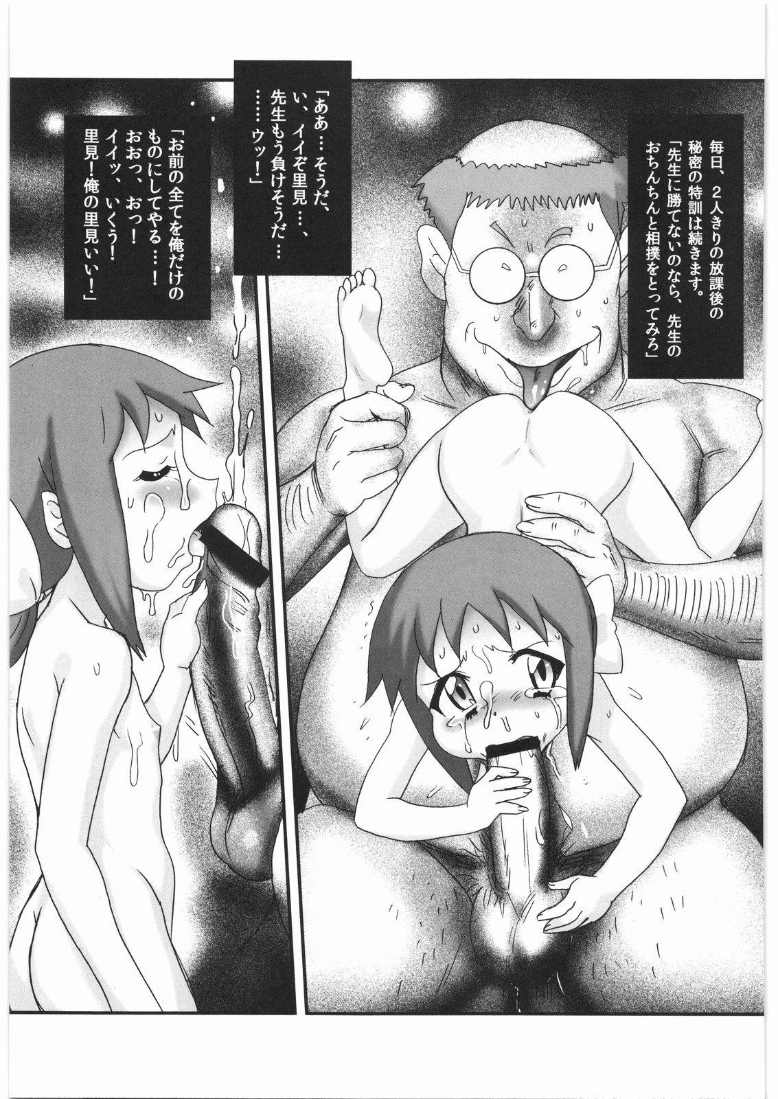 Nureba Kitarou 2 13