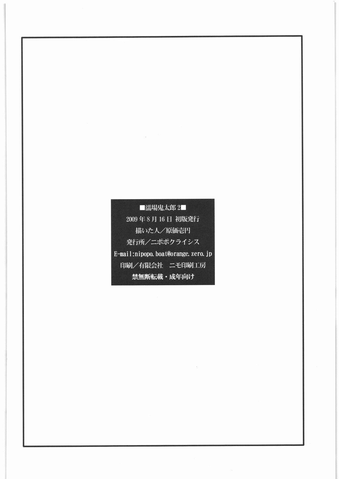 Nureba Kitarou 2 20