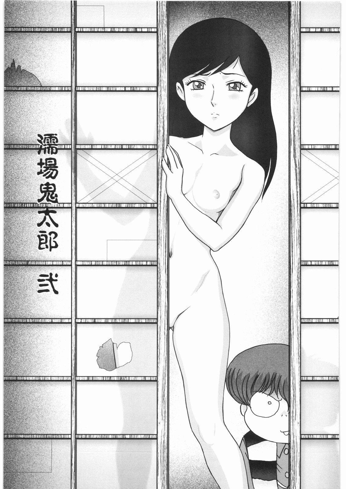 Nureba Kitarou 2 3