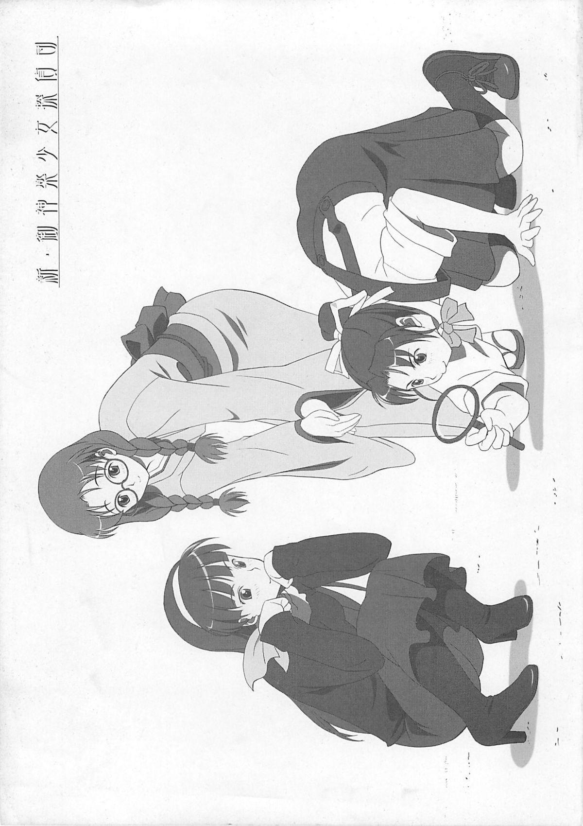 Mikagura no Eroi Hon 9