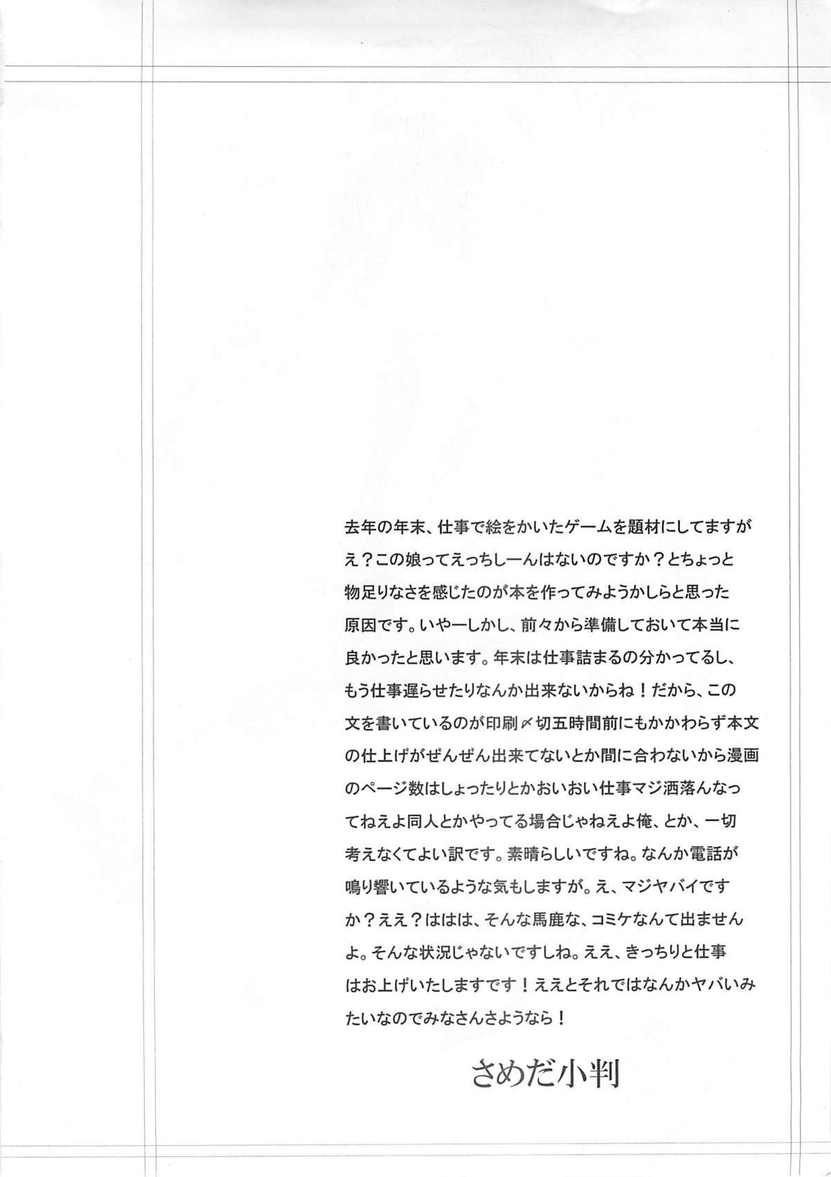 Mikagura no Eroi Hon 12