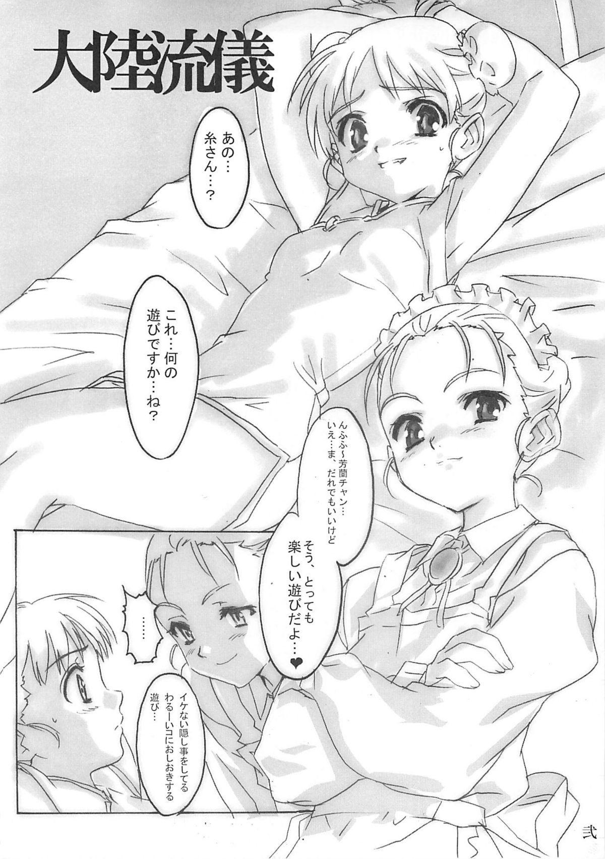 Mikagura no Eroi Hon 2