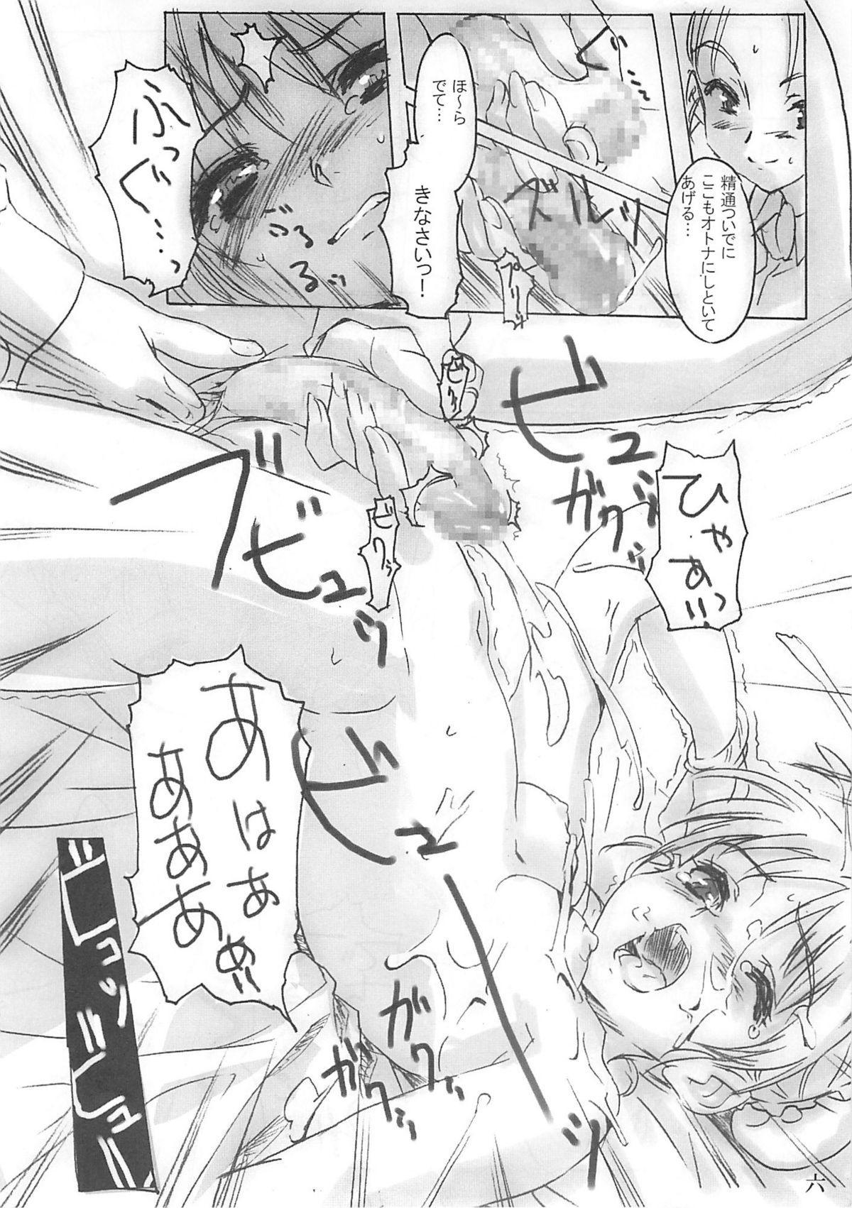 Mikagura no Eroi Hon 6