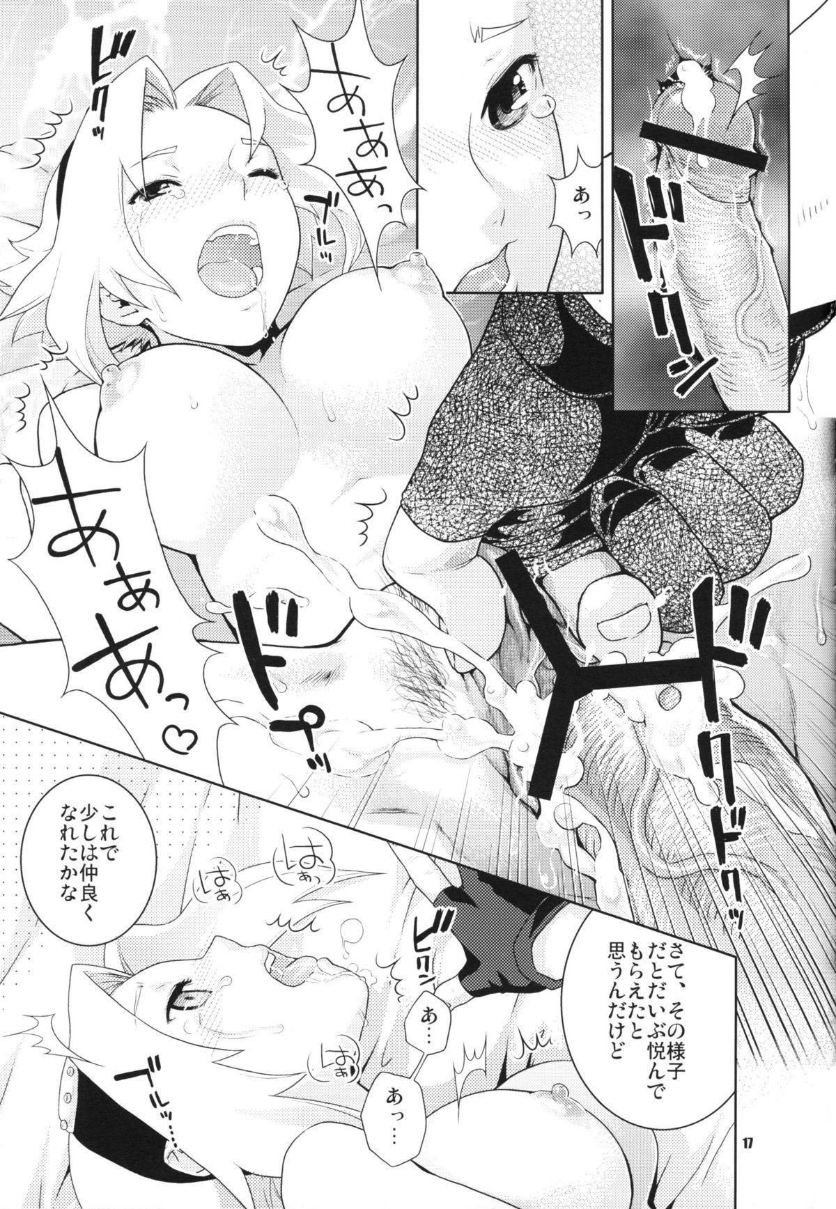 Aya Sakura Emaki 15
