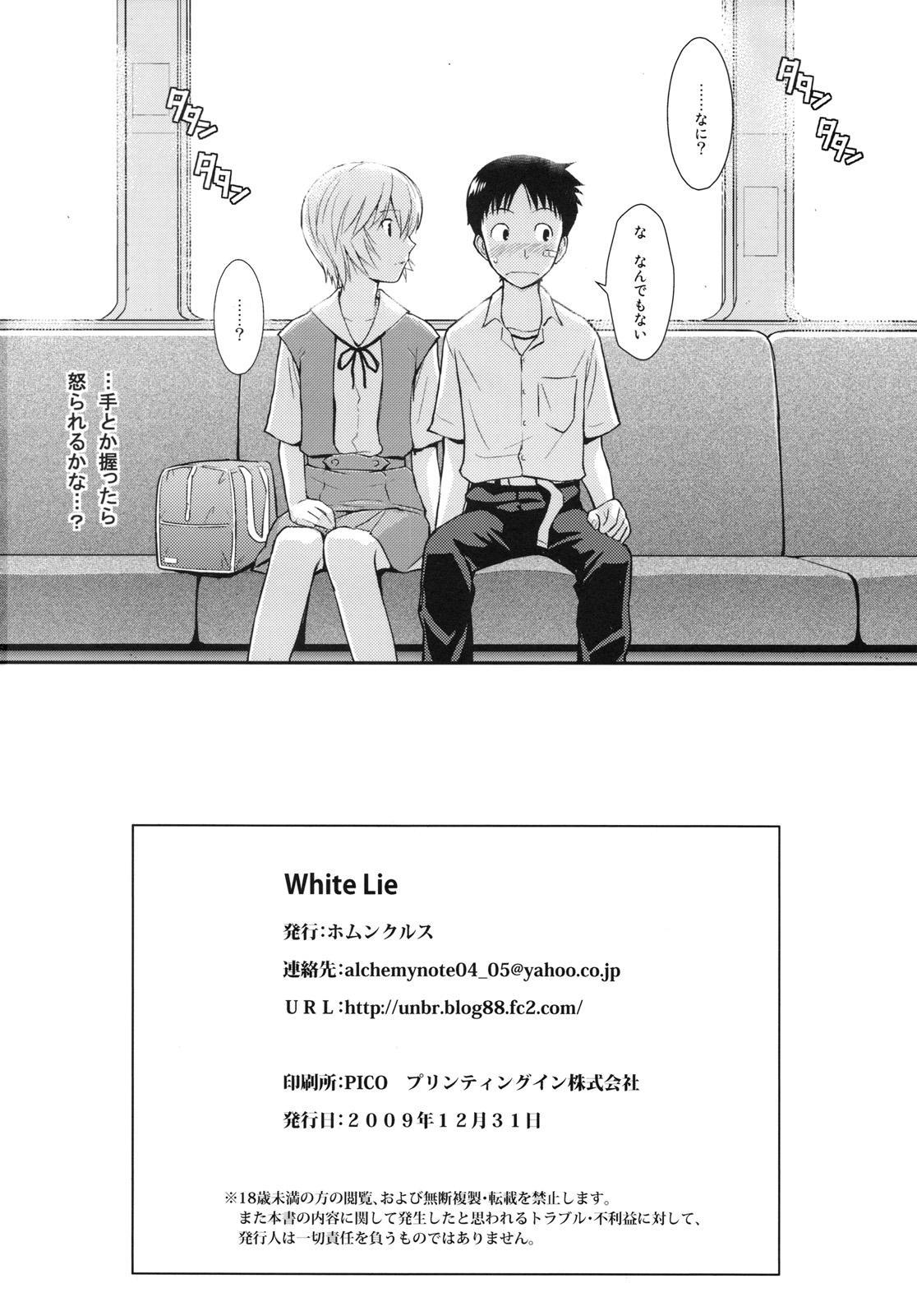 White Lie 33