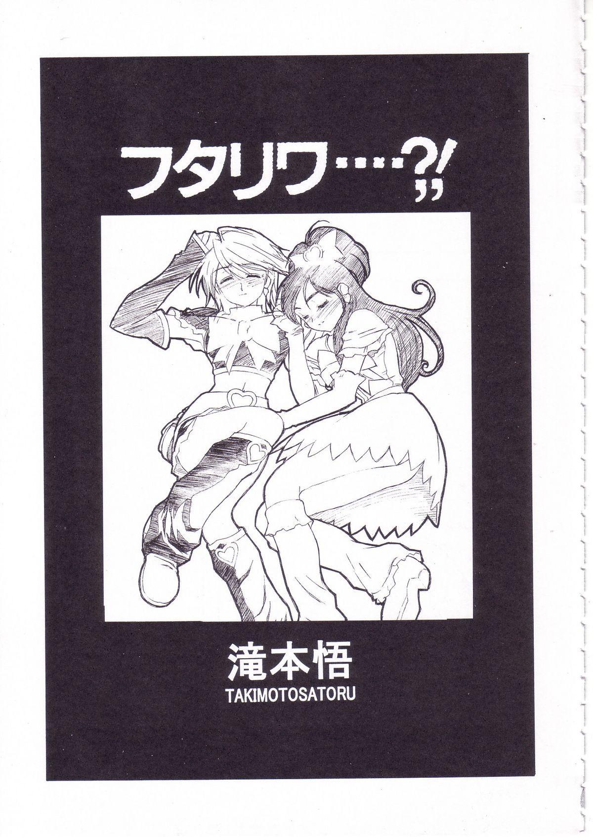 2nen Sakuragumi 10