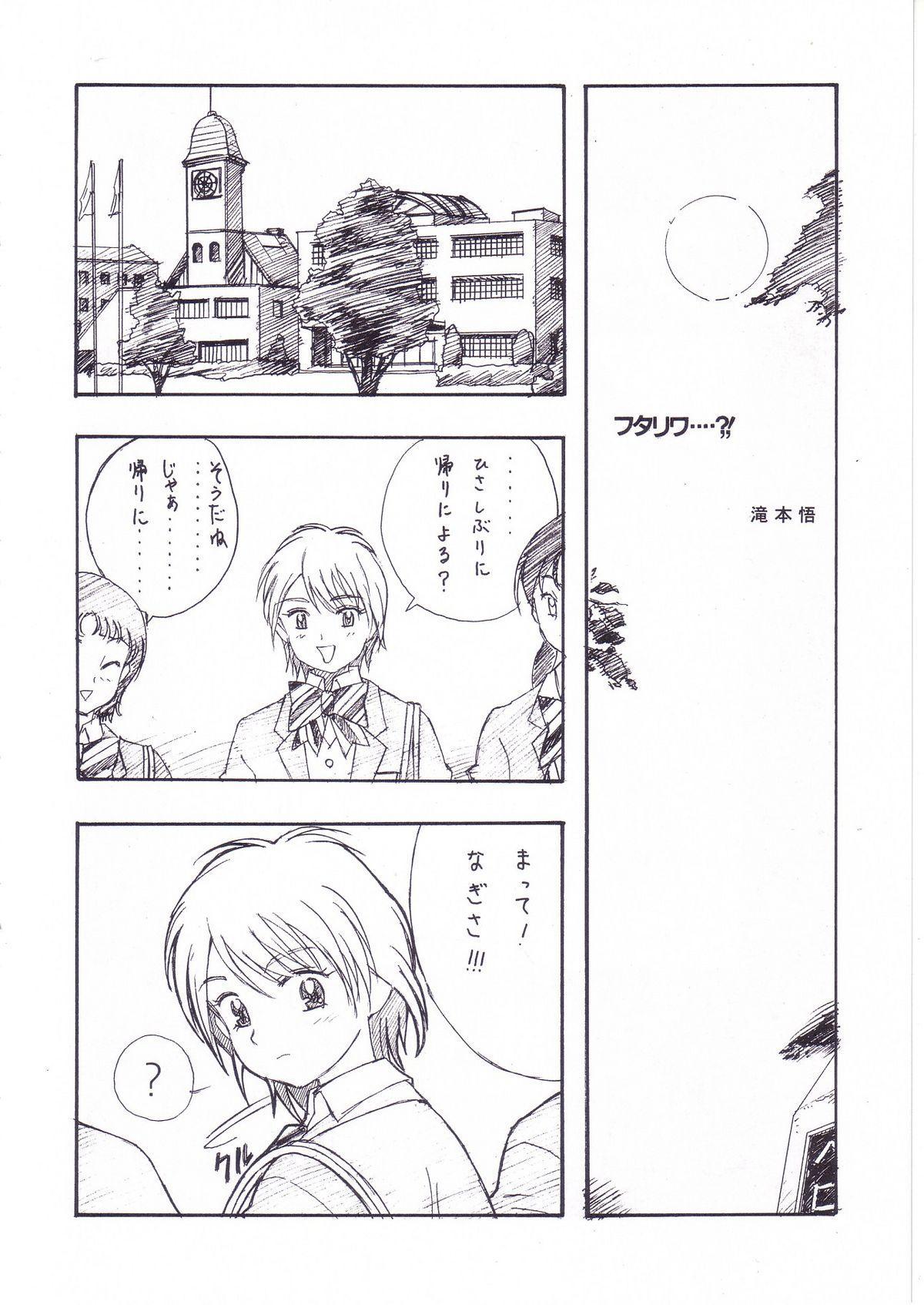 2nen Sakuragumi 11