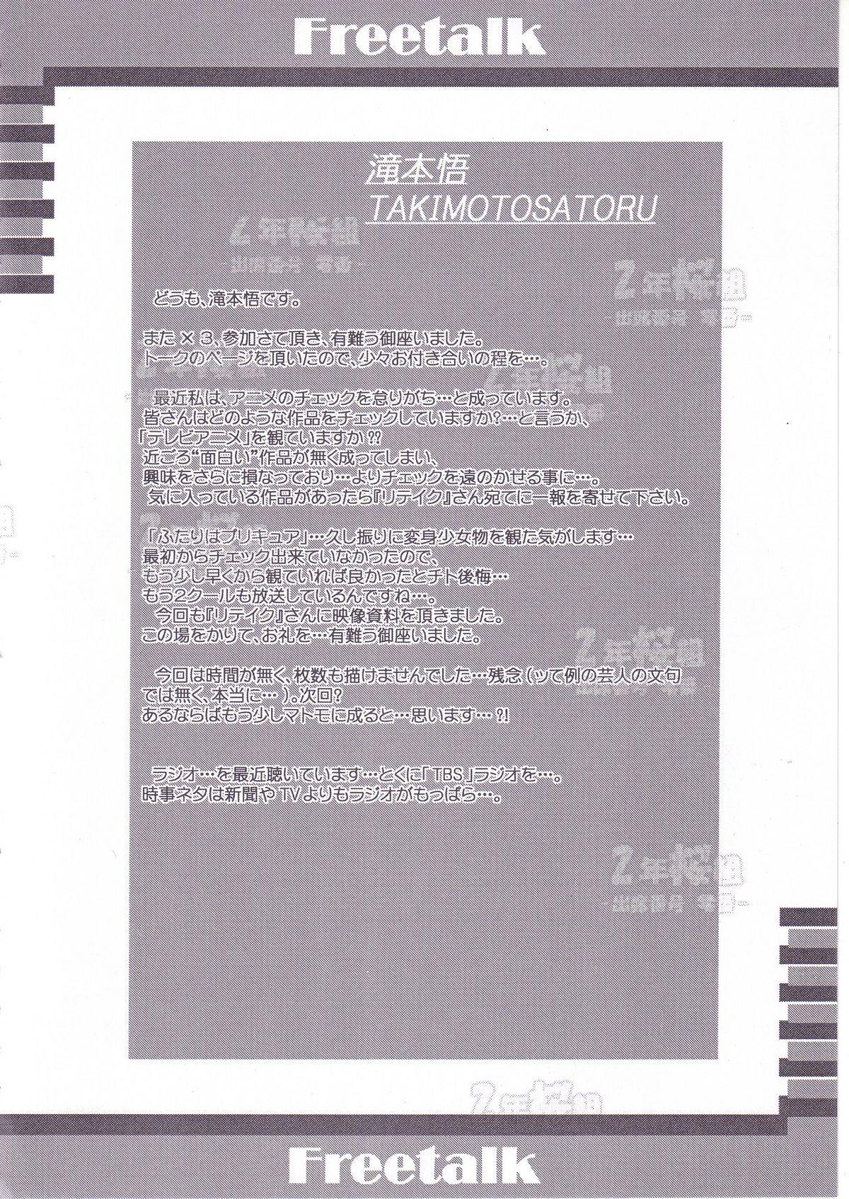 2nen Sakuragumi 17