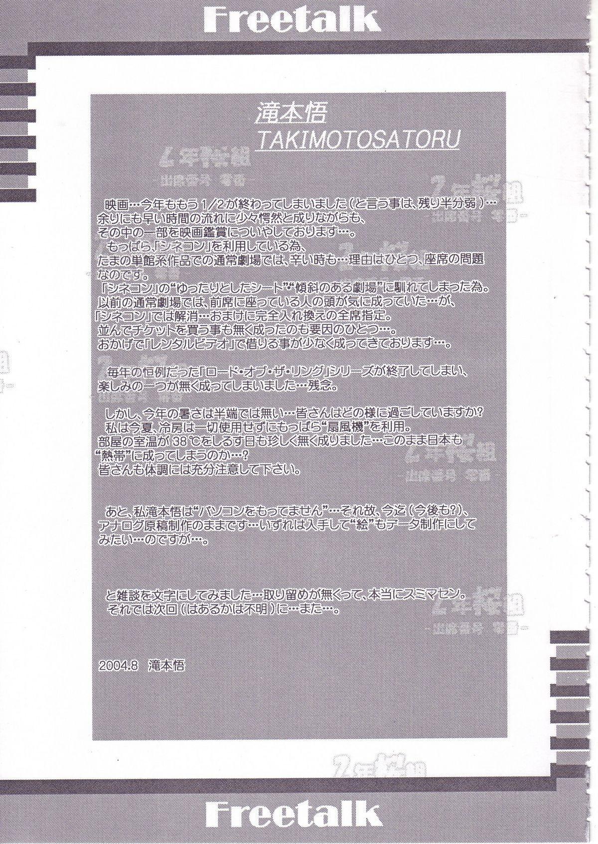 2nen Sakuragumi 18