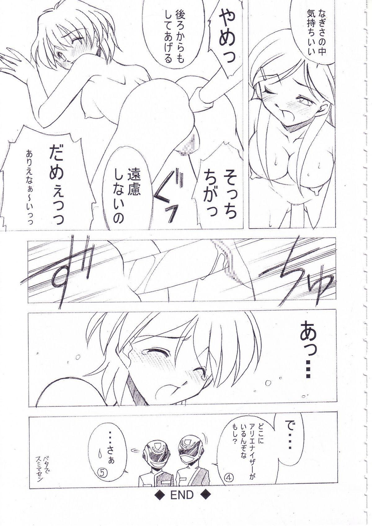 2nen Sakuragumi 24