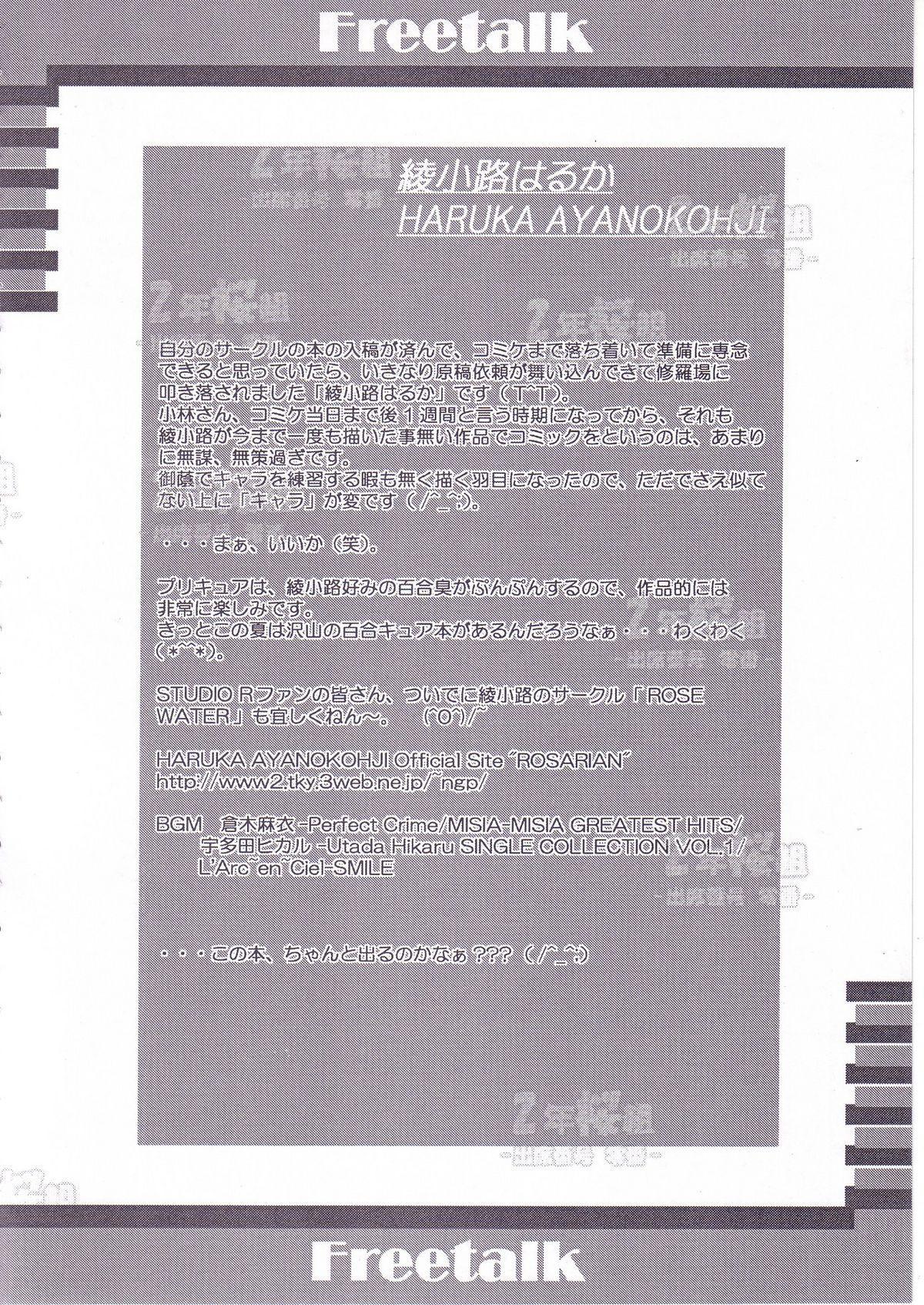 2nen Sakuragumi 25