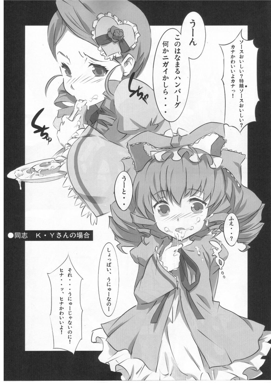 Mousou Rokujou You 5