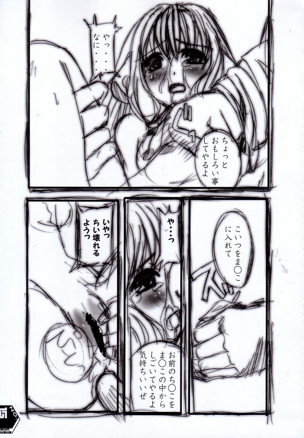 Kubiwa Tsuushin Volume 4 13