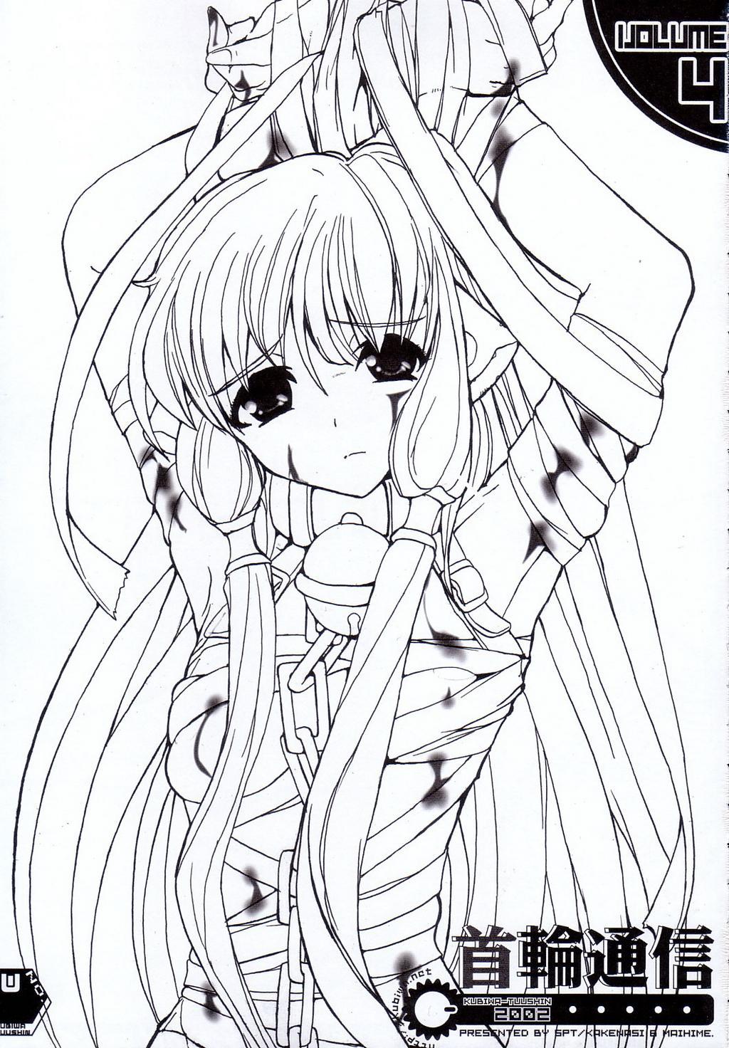 Kubiwa Tsuushin Volume 4 1