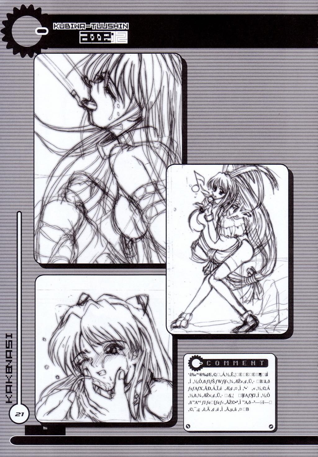 Kubiwa Tsuushin Volume 4 19