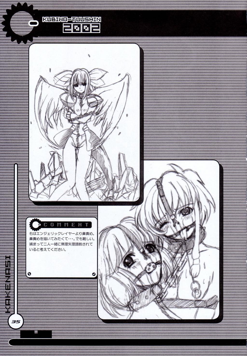 Kubiwa Tsuushin Volume 4 33