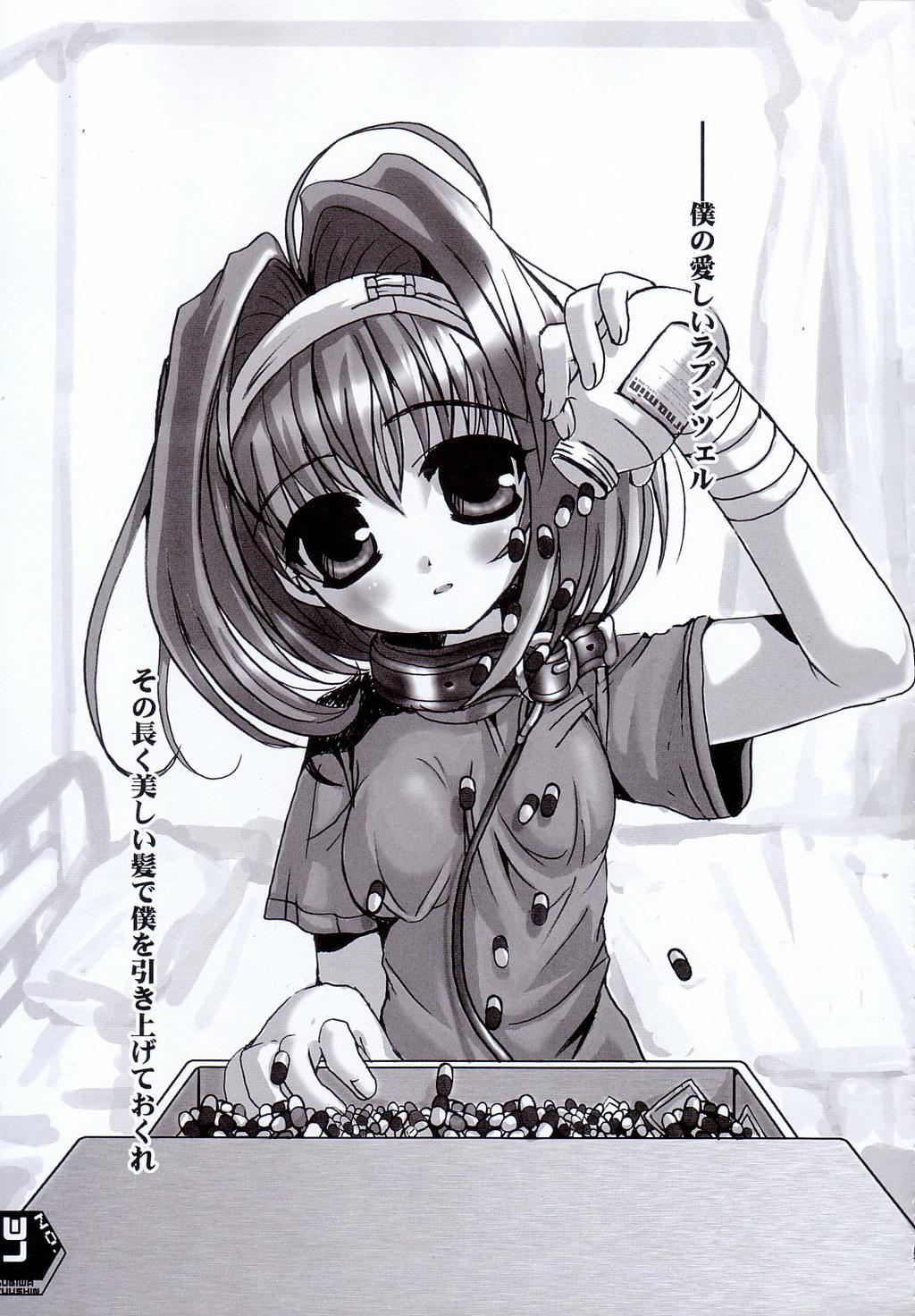 Kubiwa Tsuushin Volume 4 35