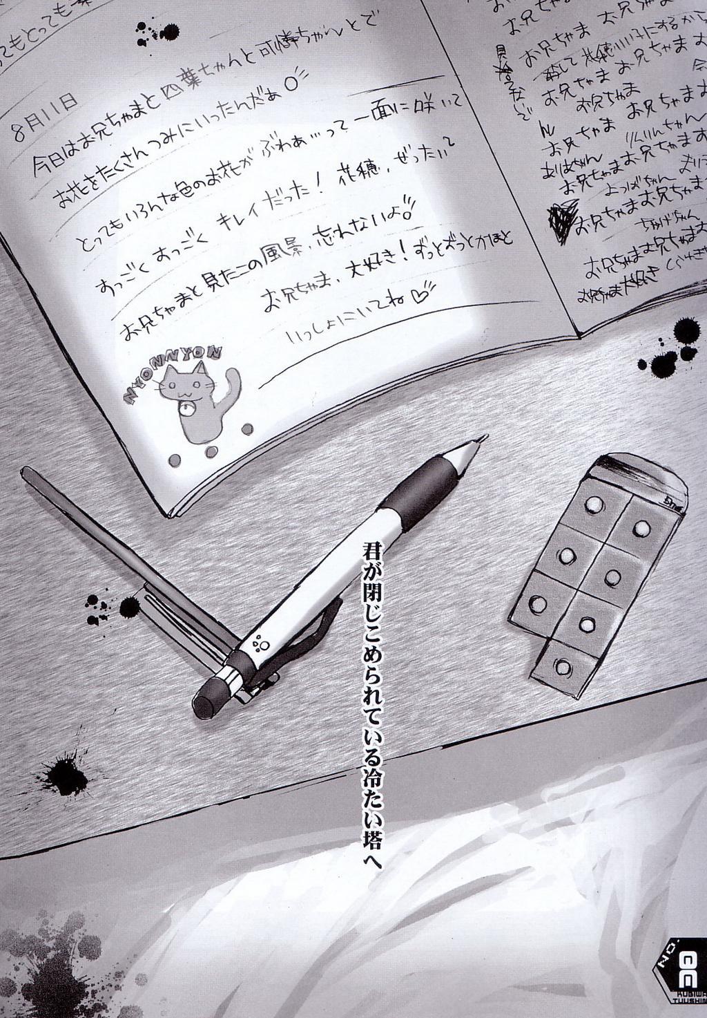 Kubiwa Tsuushin Volume 4 36