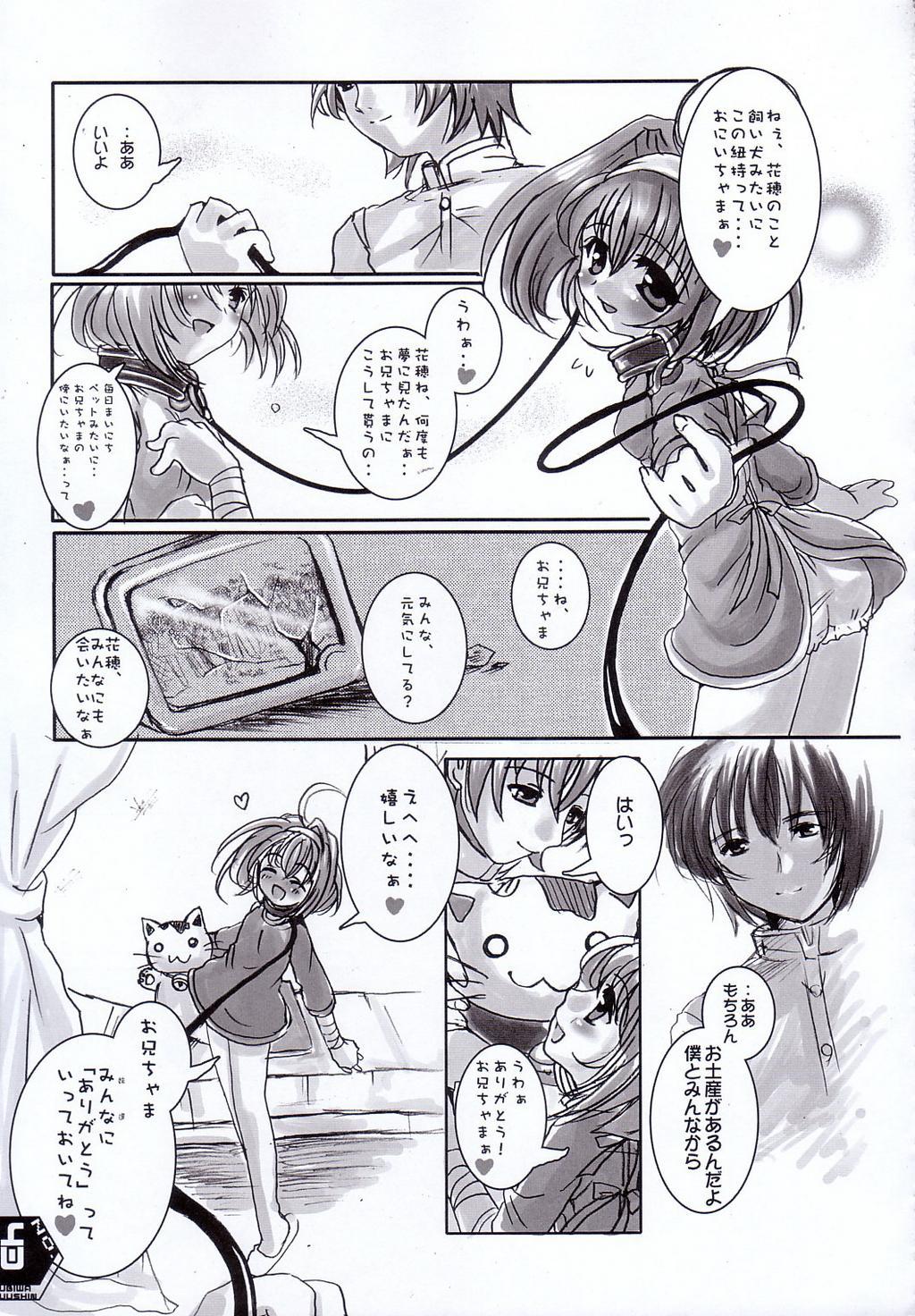 Kubiwa Tsuushin Volume 4 41