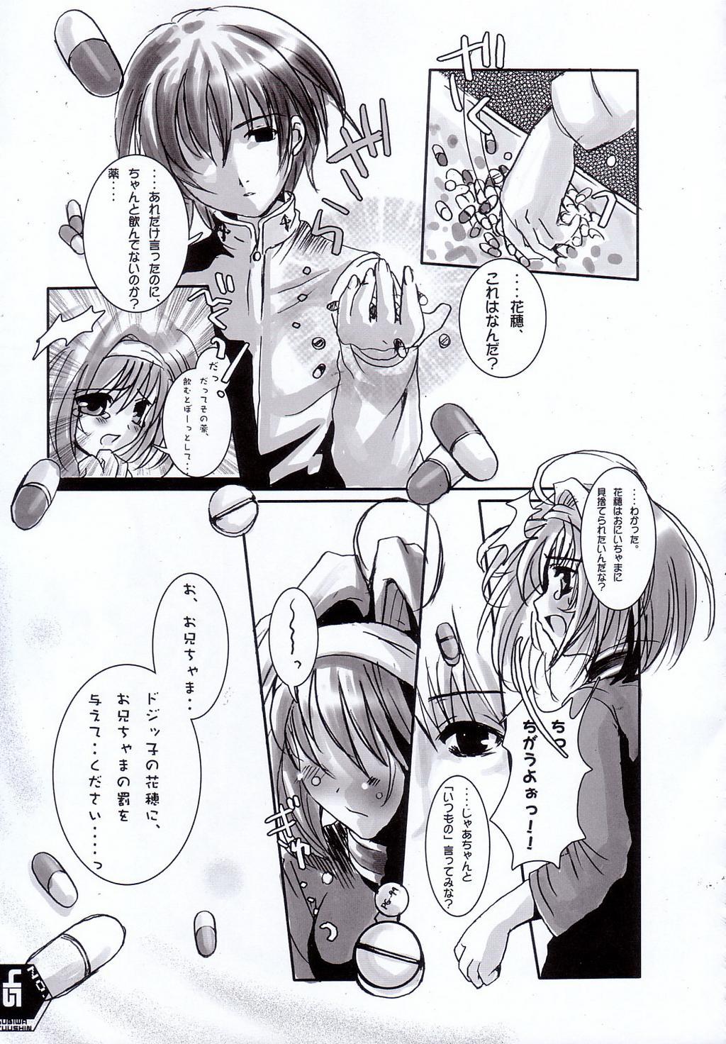 Kubiwa Tsuushin Volume 4 43