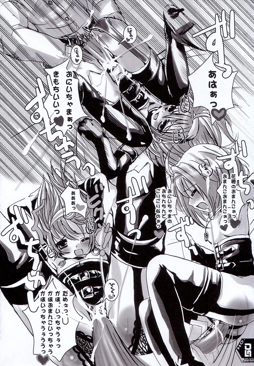 Kubiwa Tsuushin Volume 4 48