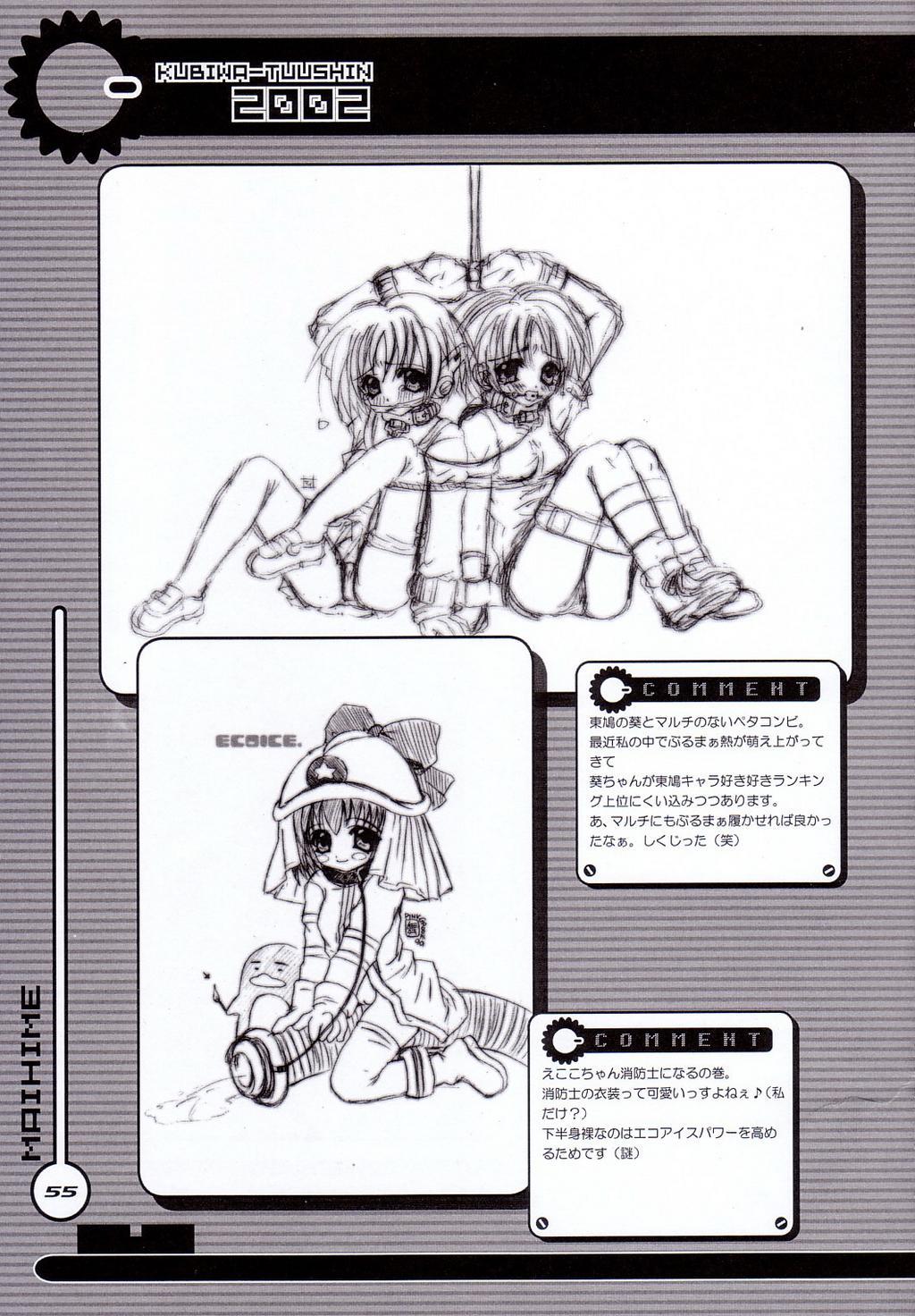 Kubiwa Tsuushin Volume 4 53