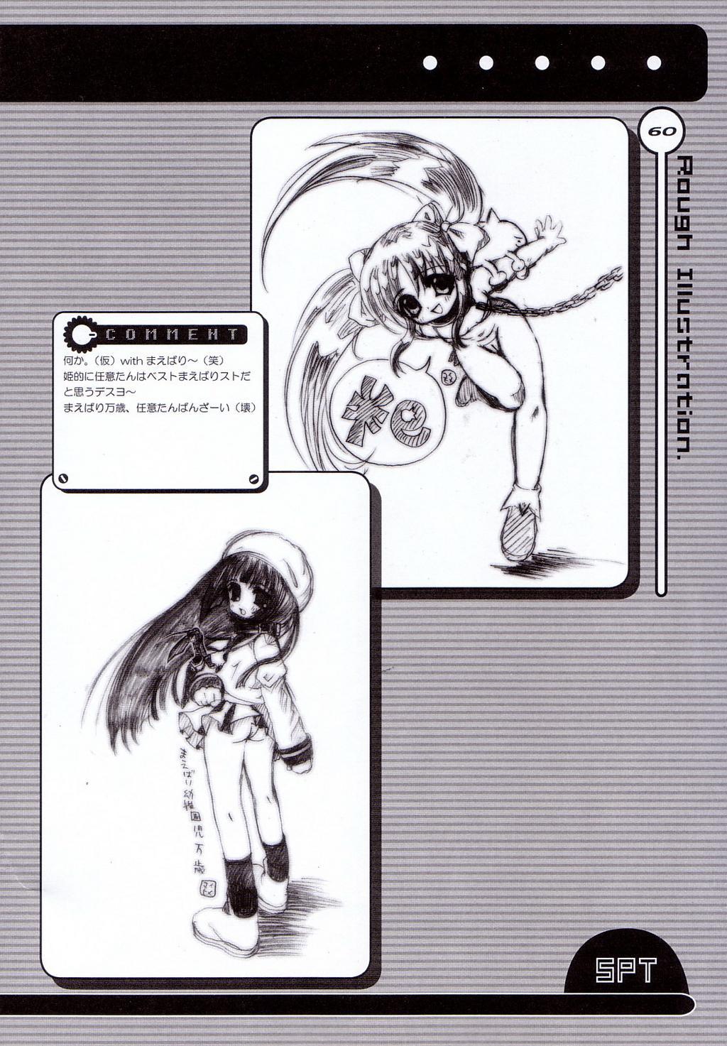 Kubiwa Tsuushin Volume 4 58