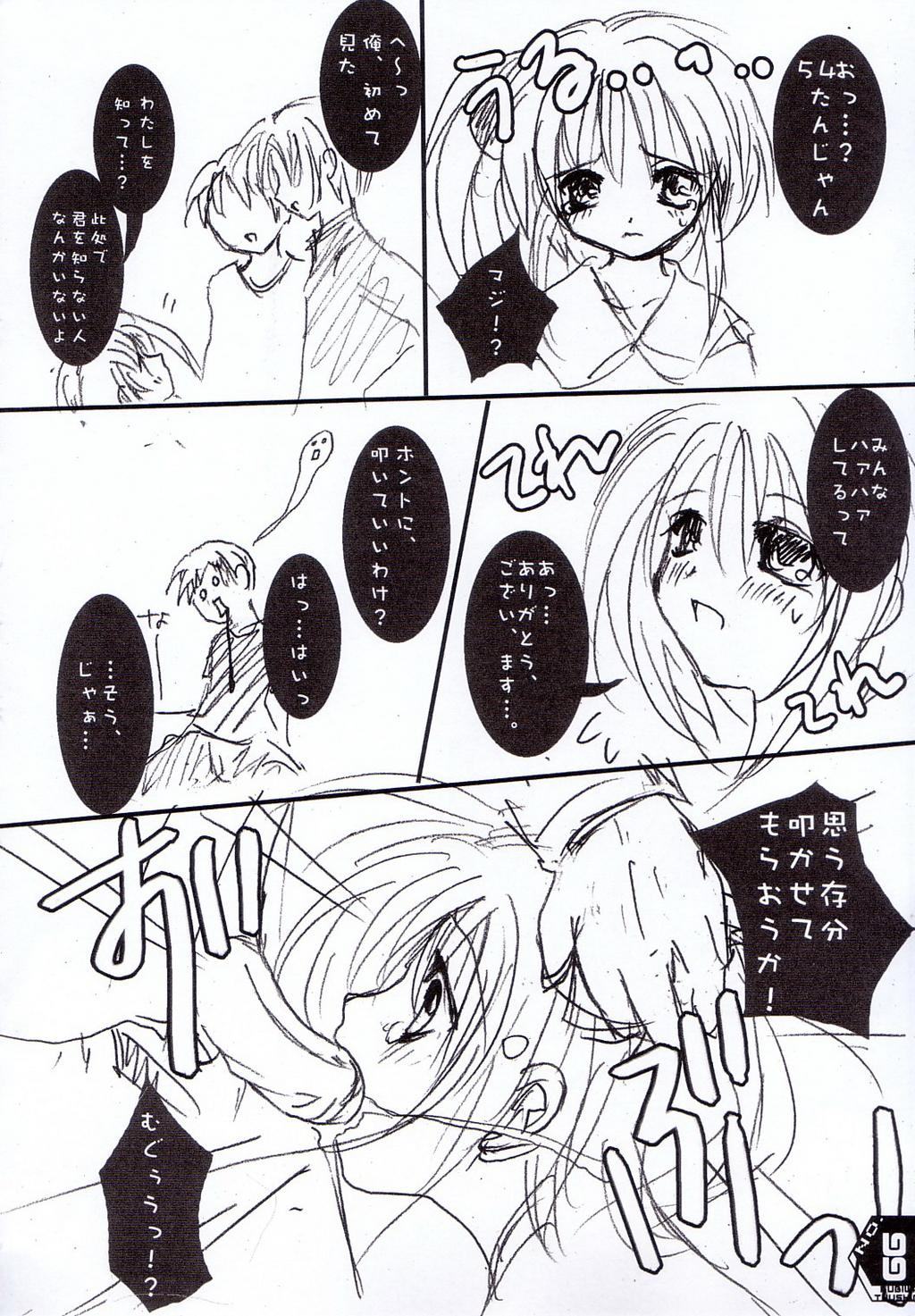 Kubiwa Tsuushin Volume 4 64